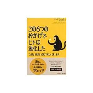 発売日:2007年08月 / ジャンル:物理・科学・医学 / フォーマット:本 / 出版社:早川書房...