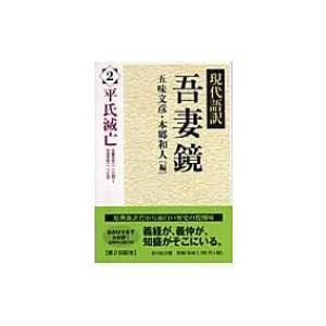現代語訳吾妻鏡 2 平氏滅亡 / 五味文彦 ゴミ...の商品画像