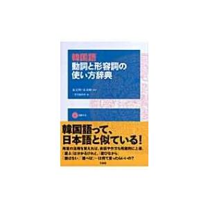 韓国語 動詞と形容詞の使い方辞典 / 三省堂  〔辞書・辞典〕|hmv