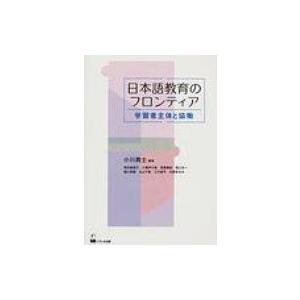 日本語教育のフロンティア 学習者主体と協働 / 小川貴士  〔本〕|hmv