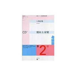 発売日:2007年06月 / ジャンル:語学・教育・辞書 / フォーマット:本 / 出版社:エディシ...