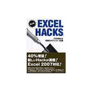Excel Hacks 第2版 プロが教える究極のテクニック140選 / デイビッド・ホーレー  〔...