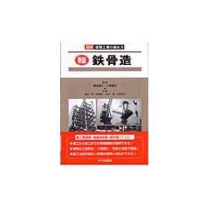 図解 建築工事の進め方 新版 鉄骨造 / 福本昇  〔本〕 hmv