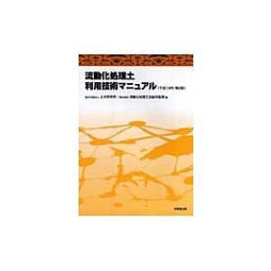 流動化処理土利用技術マニュアル 平成19年 / 土木研究所  〔本〕|hmv