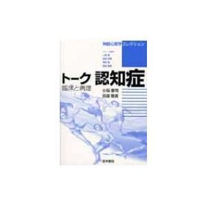 発売日:2007年05月 / ジャンル:物理・科学・医学 / フォーマット:本 / 出版社:医学書院...