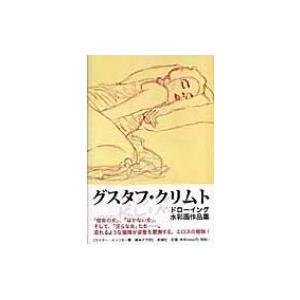 発売日:2007年04月 / ジャンル:アート・エンタメ / フォーマット:本 / 出版社:新潮社 ...