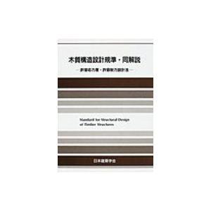 木質構造設計規準・同解説 許容応力度・許容耐力設計法 第4版 / 日本建築学会  〔本〕|hmv
