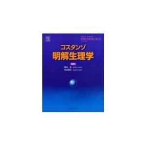発売日:2007年12月 / ジャンル:物理・科学・医学 / フォーマット:本 / 出版社:エルゼビ...