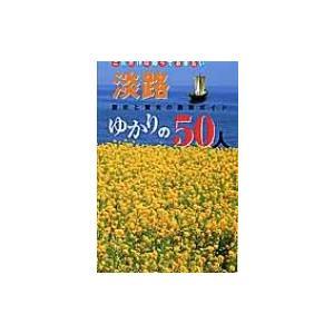 発売日:2005年07月 / ジャンル:哲学・歴史・宗教 / フォーマット:ムック / 出版社:神戸...
