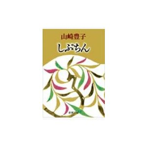 発売日:2005年07月 / ジャンル:文芸 / フォーマット:文庫 / 出版社:新潮社 / 発売国...