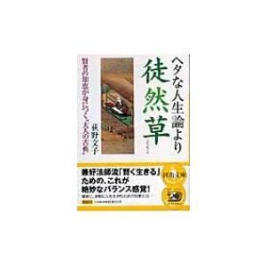発売日:2006年10月 / ジャンル:文芸 / フォーマット:文庫 / 出版社:河出書房新社 / ...