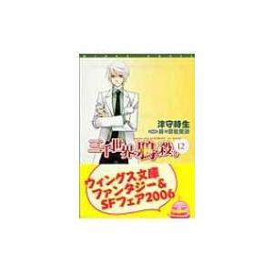 発売日:2006年10月 / ジャンル:文芸 / フォーマット:文庫 / 出版社:新書館 / 発売国...