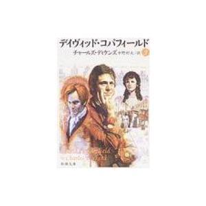 発売日:2006年09月 / ジャンル:文芸 / フォーマット:文庫 / 出版社:新潮社 / 発売国...