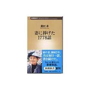 SC5 発売日:2004年05月 / ジャンル:文芸 / フォーマット:新書 / 出版社:新潮社 /...