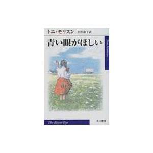 青い眼がほしい ハヤカワepi文庫 / トニ・モリソン  〔文庫〕