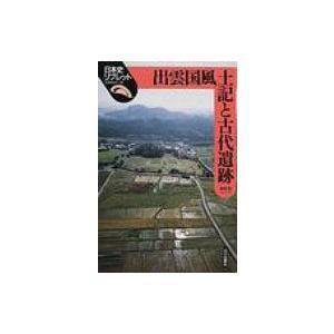出雲国風土記と古代遺跡 日本史リブレット / 勝部昭  〔全集・双書〕