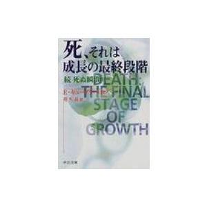 死、それは成長の最終段階 続 死ぬ瞬間 中公文庫 / エリザベス・キューブラー・ロス  〔文庫〕