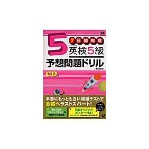 7日間完成 英検5級予想問題ドリル / 旺文社...の関連商品4