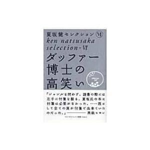 夏坂健セレクション 6 ダッファー博士の高笑い ゴルフダイジェスト新書classic / 夏坂健著  〔本〕