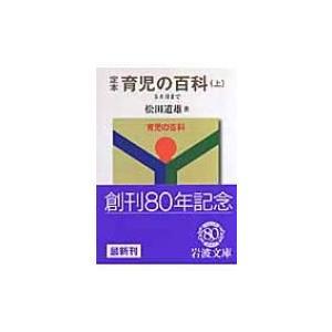 発売日:2007年12月 / ジャンル:実用・ホビー / フォーマット:文庫 / 出版社:岩波書店 ...