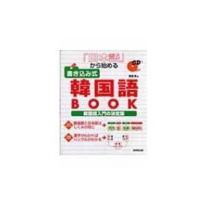 日本語から始める書き込み式韓国語BOOK 韓国語入門の決定版 / 栗原景  〔本〕 hmv
