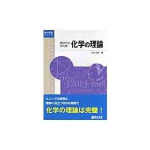 発売日:2007年11月 / ジャンル:物理・科学・医学 / フォーマット:全集・双書 / 出版社:...