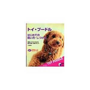 トイ・プードル はじめての飼い方・しつけ方 写真とイラストでわかる愛犬と楽しく暮らすヒント 実用BEST B hmv