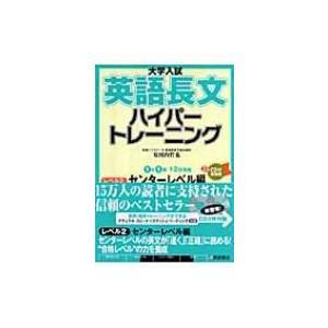 発売日:2008年04月 / ジャンル:語学・教育・辞書 / フォーマット:本 / 出版社:桐原書店...