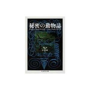 発売日:2007年11月 / ジャンル:文芸 / フォーマット:文庫 / 出版社:筑摩書房 / 発売...