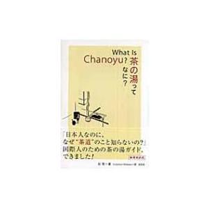 What Is Chanoyu?茶の湯ってなに? / 谷晃  〔本〕