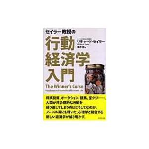 セイラー教授の行動経済学入門 / リチャード・H・セイラー  〔本〕|hmv