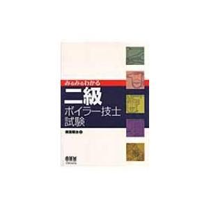 みるみるわかる二級ボイラー技士試験 LICENSE BOOKS / 南雲健治  〔本〕