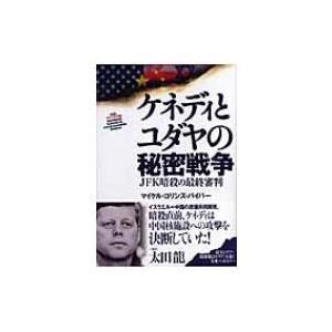 発売日:2006年05月 / ジャンル:社会・政治 / フォーマット:本 / 出版社:成甲書房 / ...