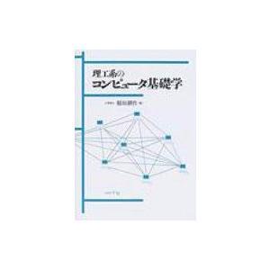 理工系のコンピュータ基礎学 / 稲垣耕作  〔本〕|hmv