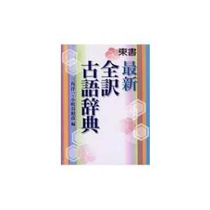 最新全訳古語辞典 / 三角洋一  〔辞書・辞典〕|hmv