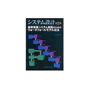 システム設計 基幹業務システム開発のためのウォータフォールモデル技法 / 鈴木洋光  〔本〕