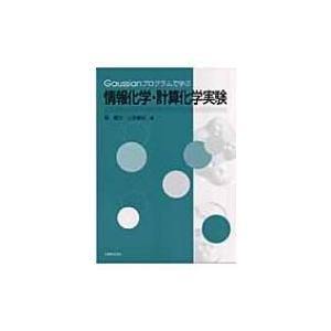 発売日:2006年04月 / ジャンル:物理・科学・医学 / フォーマット:本 / 出版社:丸善出版...