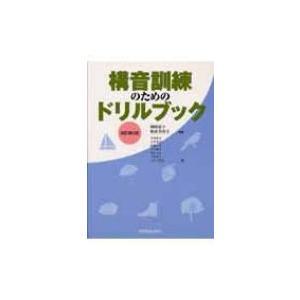 構音訓練のためのドリルブック / 岡崎恵子  〔本〕
