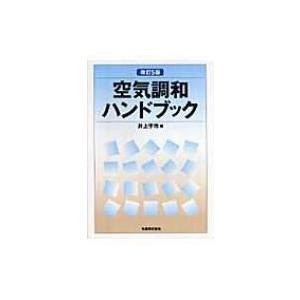 空気調和ハンドブック / 井上宇市 〔本〕