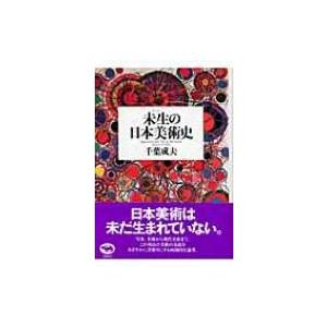 未生の日本美術史 / 千葉成夫  〔本〕