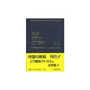 新版 ポケットCT解剖アトラス / 河野敦  〔本〕