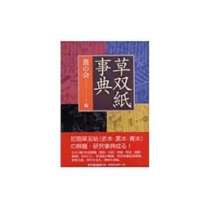 発売日:2006年08月 / ジャンル:文芸 / フォーマット:辞書・辞典 / 出版社:東京堂出版 ...