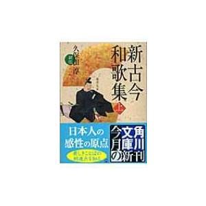 新古今和歌集 上 角川ソフィア文庫 / 久保田淳著  〔文庫〕