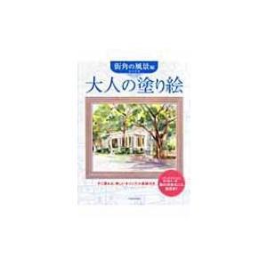 発売日:2007年04月 / ジャンル:アート・エンタメ / フォーマット:本 / 出版社:河出書房...
