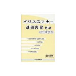ビジネスマナー基礎実習 講義用指導書 / 早稲田教育出版  〔本〕|hmv
