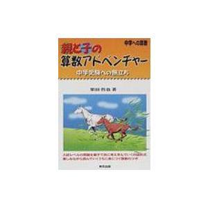発売日:2002年04月 / ジャンル:物理・科学・医学 / フォーマット:本 / 出版社:東京出版...