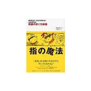 発売日:2008年06月 / ジャンル:実用・ホビー / フォーマット:本 / 出版社:集英社インタ...