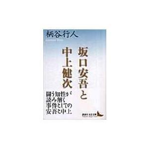 坂口安吾と中上健次 講談社文芸文庫 / 柄谷行人  〔文庫〕|hmv