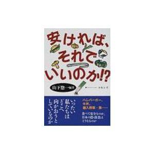 発売日:2001年11月 / ジャンル:社会・政治 / フォーマット:本 / 出版社:コモンズ / ...