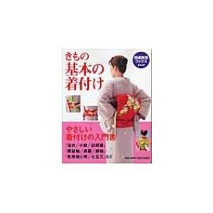 きもの 基本の着付け 特選実用ブックス / 書籍  〔本〕|hmv